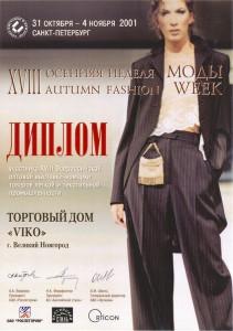 2001-moda-spb