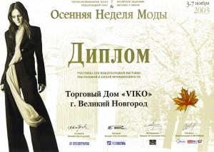 2003-moda-spb