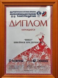 2015-44-textillegprom