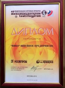 2015-45-textillegprom