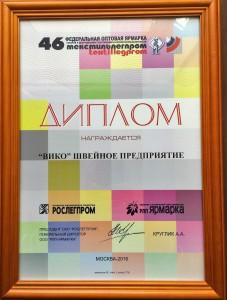 2016-46-textillegprom