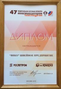2016-47-textillegprom