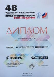 2017-48-textillegprom